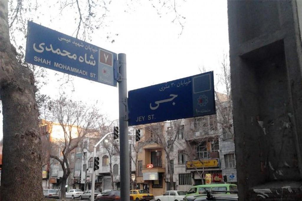 محله جی تهران