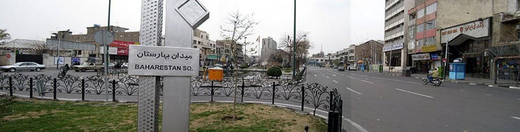 محله بهارستان تهران ۲نبش
