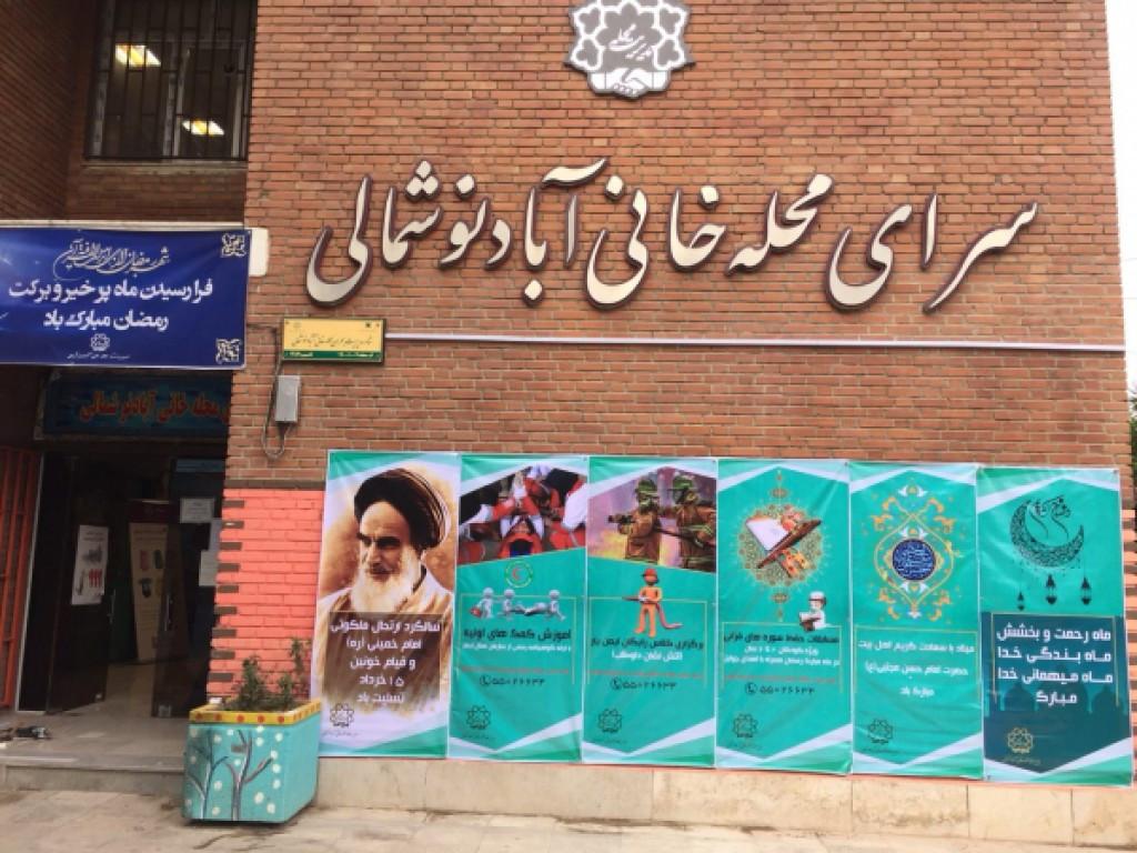 محله خانی آباد تهران ۲نبش