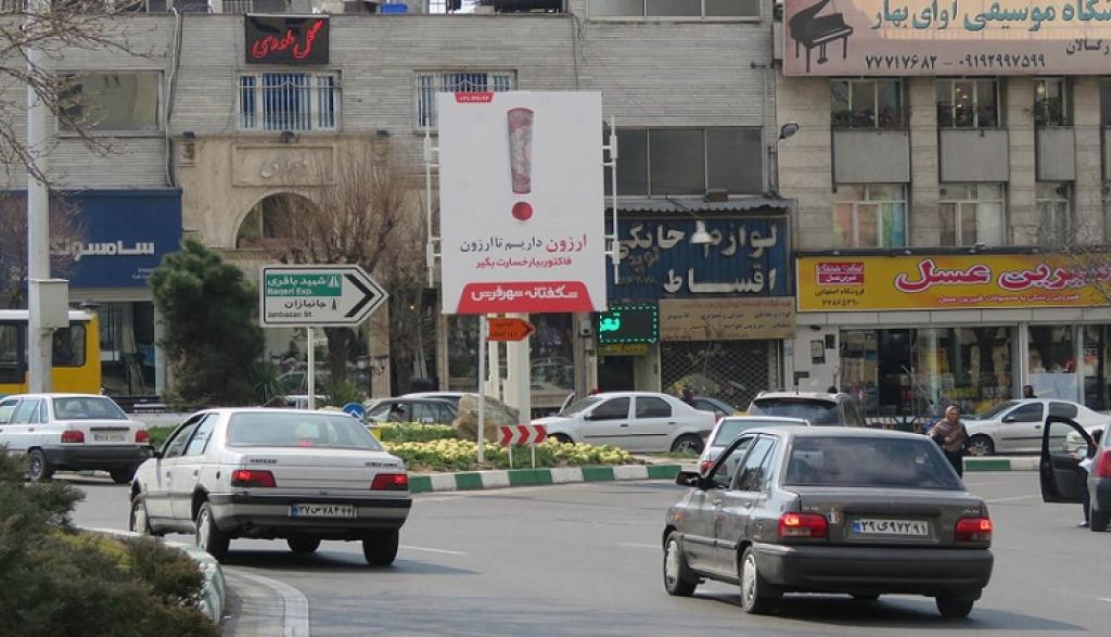 محله اوقاف تهران ۲نبش