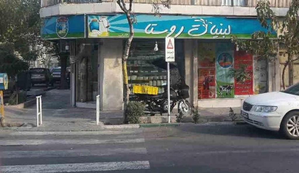 محله ابوریحان تهران ۲نبش