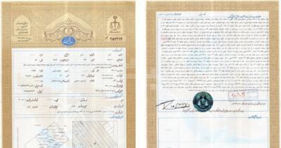 استعلام سند ملک با کد ملی یا پلاک ثبتی ۲نبش