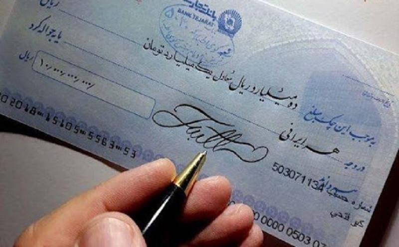 پرداخت پول در معاملات ملکی با چک