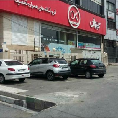 فروش مغازه و تجاری 304 متری، تهران، بلوار ابوذر ( منطقه 5 )، 60متربالکن/بر اتوبان حکیم